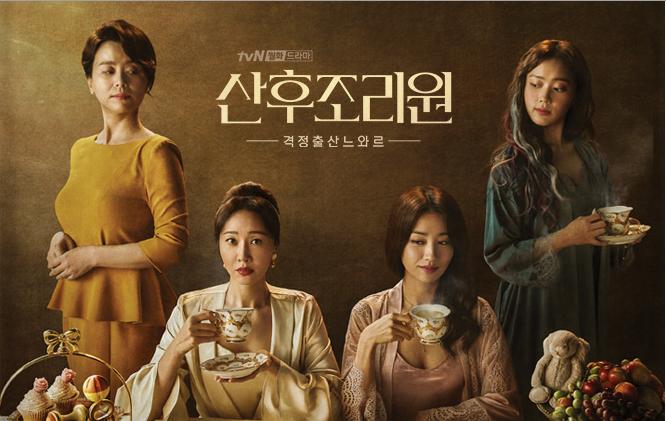 tvN 드라마 산후조리원