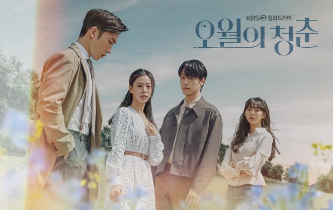 KBS2 드라마 오월의 청춘